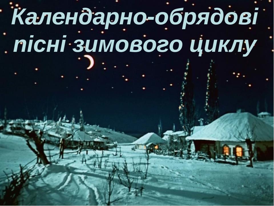 Календарно-обрядові пісні зимового циклу