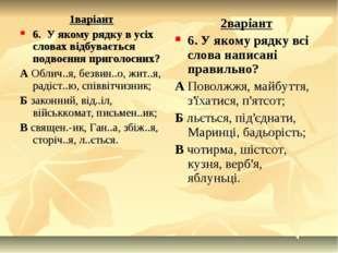 1варіант 6. У якому рядку в усіх словах відбувається подвоєння приголосних? А