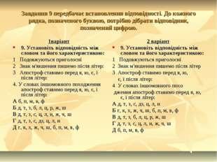 Завдання 9 передбачає встановлення відповідності. До кожного рядка, позначено
