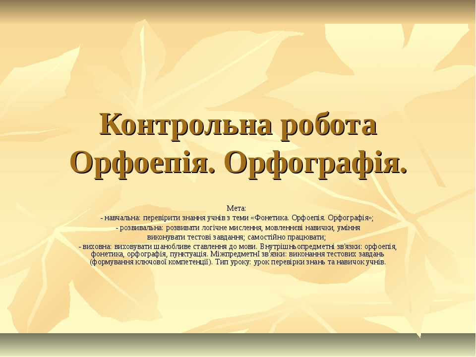 Контрольна робота Орфоепія. Орфографія. Мета: - навчальна: перевірити знання...