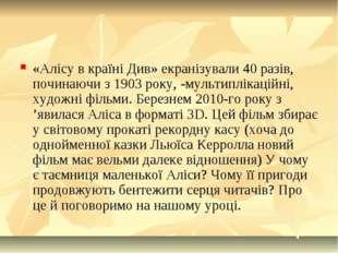 «Алісу в країні Див» екранізували 40 разів, починаючи з 1903 року, -мультиплі