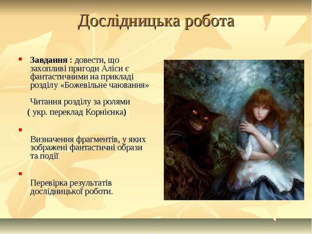 Дослідницька робота Завдання : довести, що захопливі пригоди Аліси є фантасти...