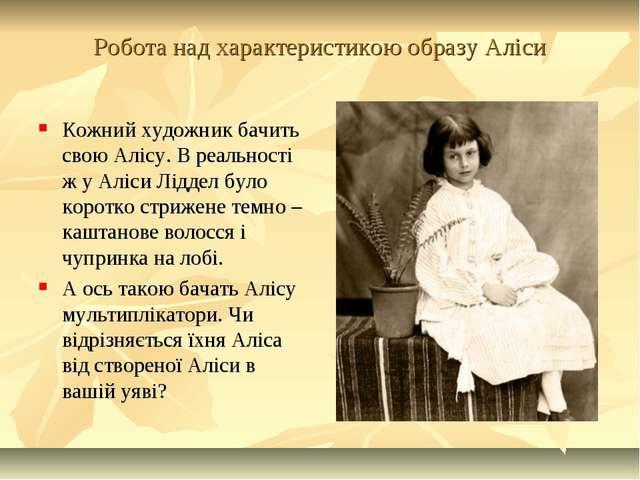 Робота над характеристикою образу Аліси Кожний художник бачить свою Алісу. В...