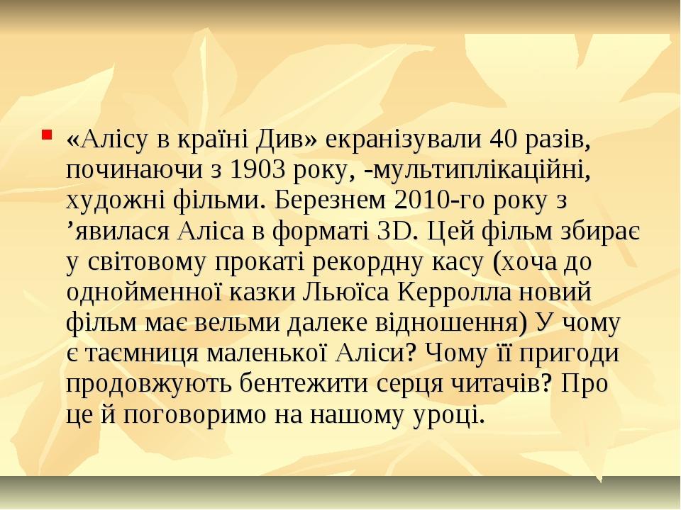 «Алісу в країні Див» екранізували 40 разів, починаючи з 1903 року, -мультиплі...