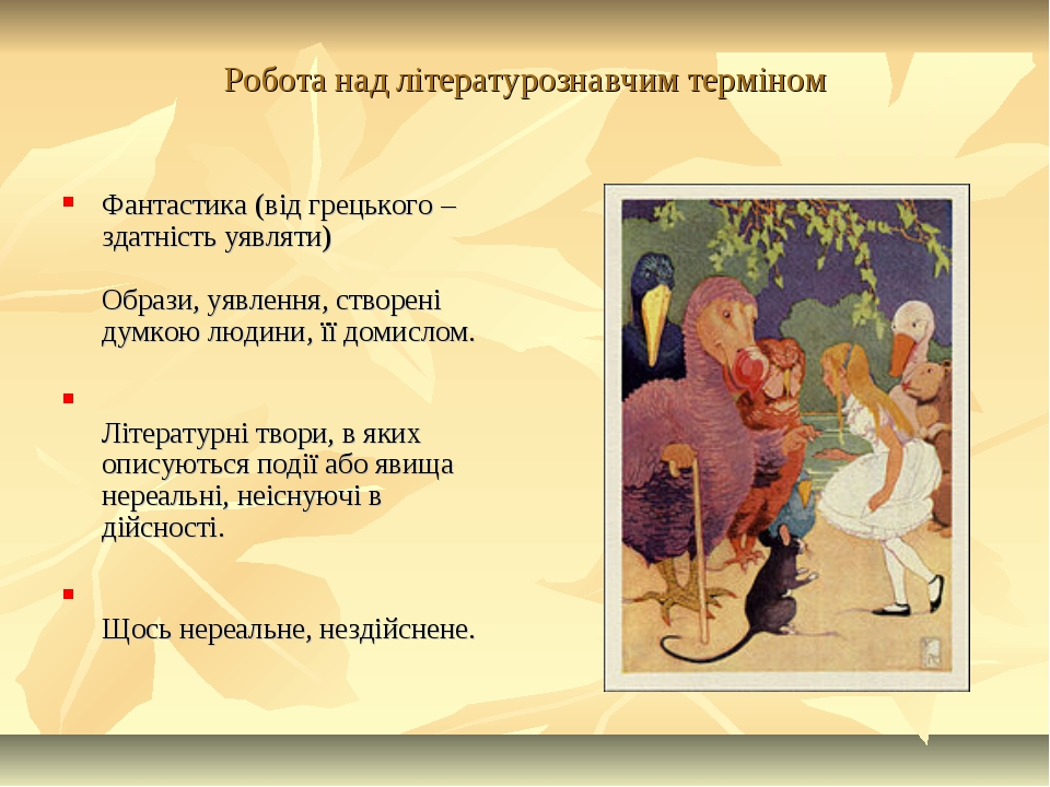 Робота над літературознавчим терміном Фантастика (від грецького – здатність у...