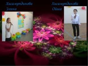 Хисамутдинова Хисамутдинова Элина Ойша