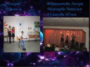 Амиров Абдрашитова Ленара Шамиль Мезенцева Наталья Усманова Юлия