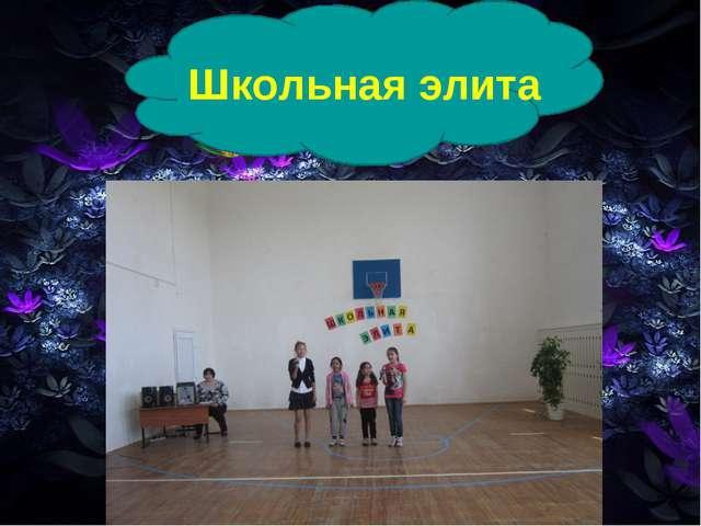 Школьная элита