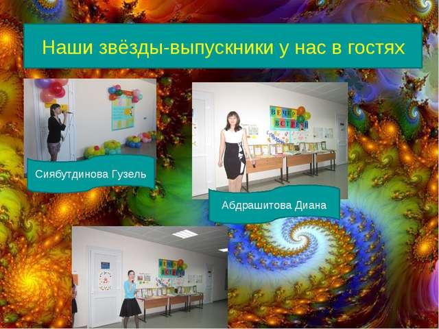 Наши звёзды-выпускники у нас в гостях Сиябутдинова Гузель Абдрашитова Диана Ф...