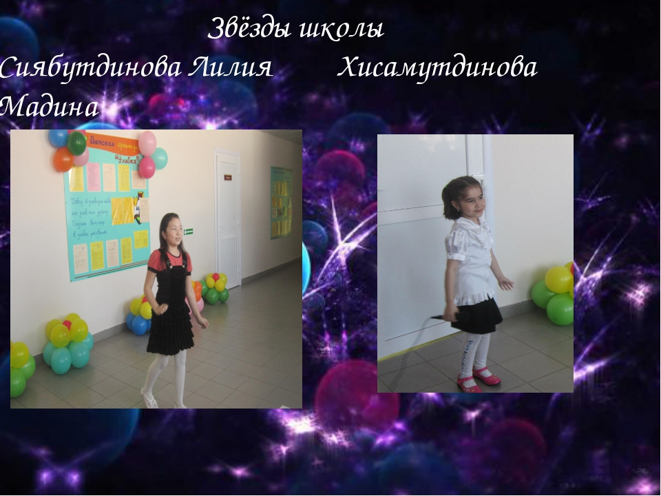 Звёзды школы Сиябутдинова Лилия Хисамутдинова Мадина