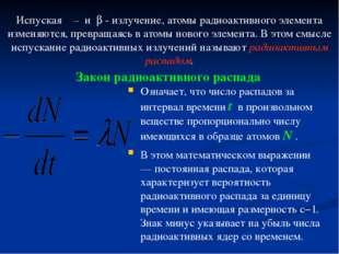 Испуская α – и  - излучение, атомы радиоактивного элемента изменяются, превр