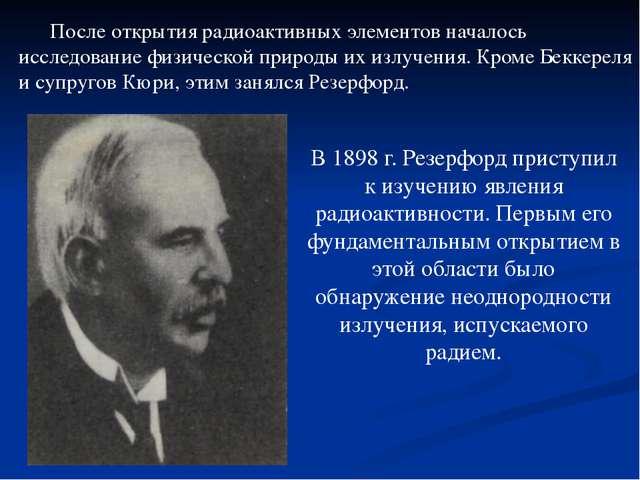 После открытия радиоактивных элементов началось исследование физической прир...