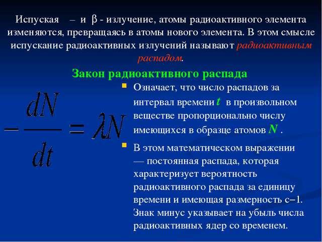 Испуская α – и  - излучение, атомы радиоактивного элемента изменяются, превр...