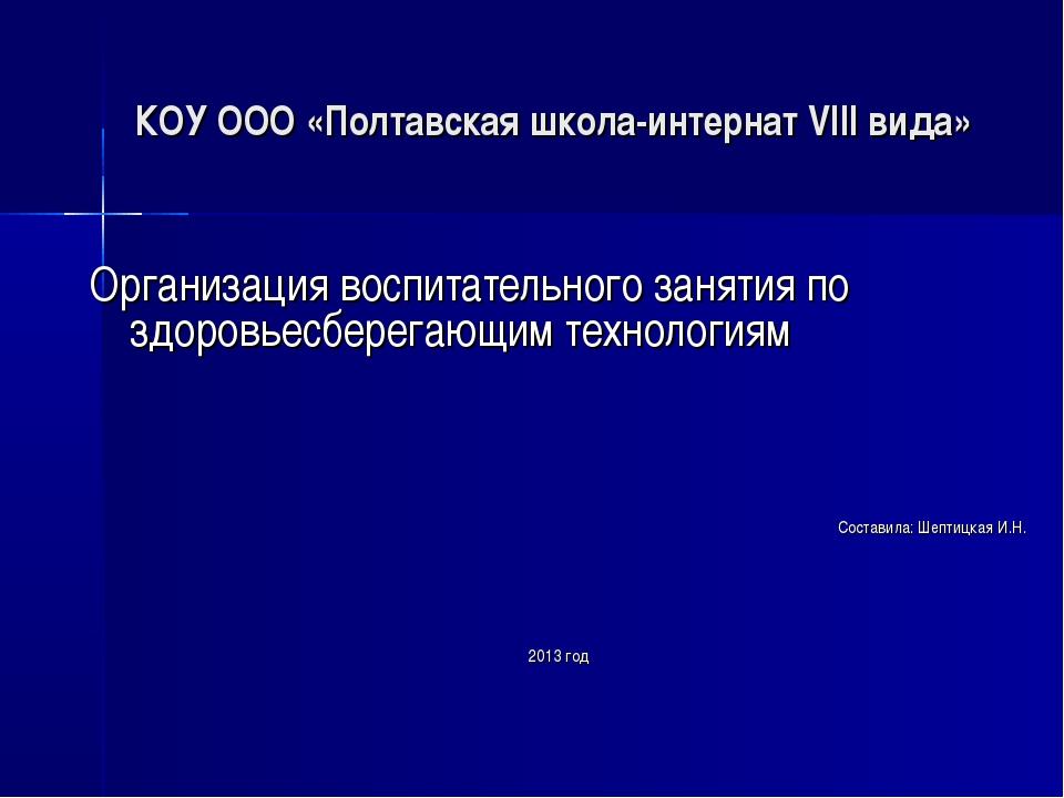 КОУ ООО «Полтавская школа-интернат VIII вида» Организация воспитательного зан...