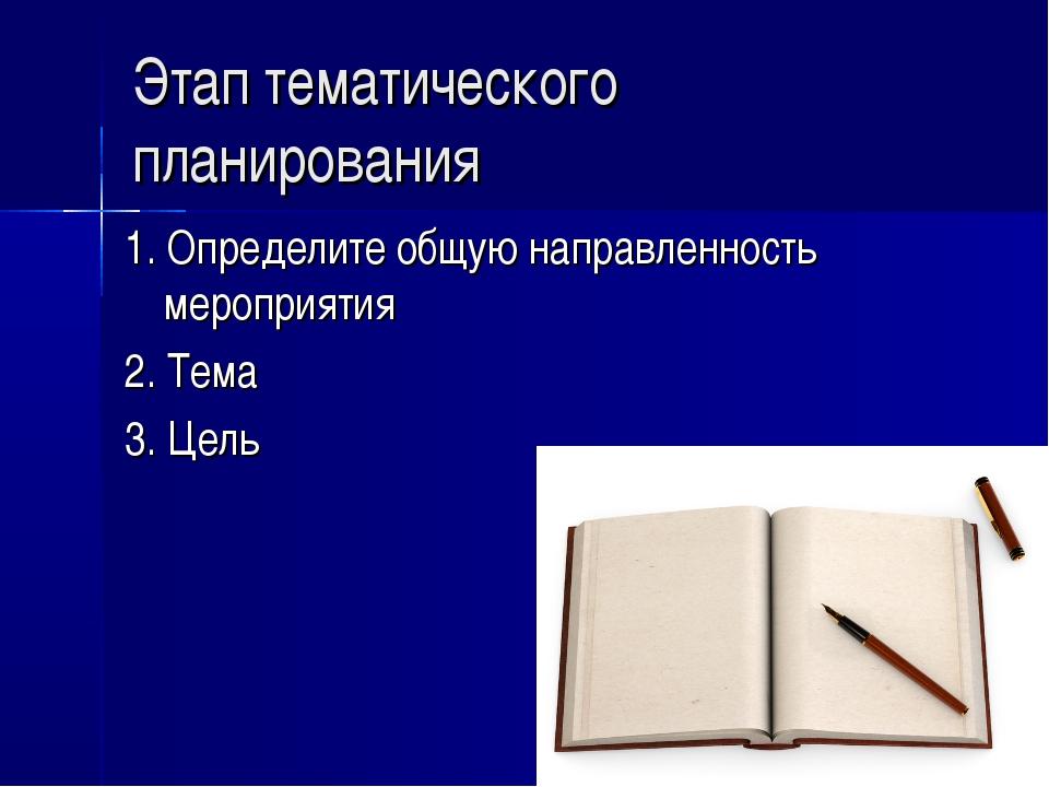 Этап тематического планирования 1. Определите общую направленность мероприяти...
