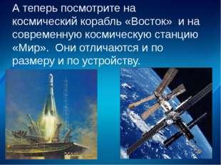 А теперь посмотрите на космический корабль «Восток» и на современную космиче