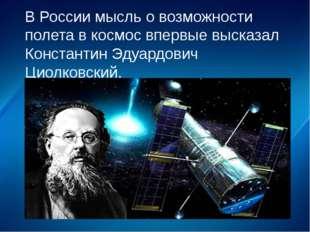 В России мысль о возможности полета в космос впервые высказал Константин Эдуа