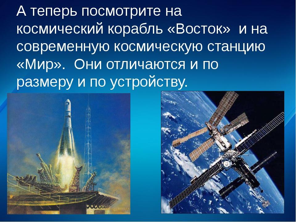 А теперь посмотрите на космический корабль «Восток» и на современную космиче...