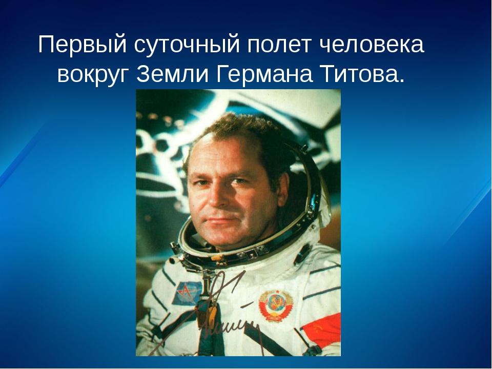 Первый суточный полет человека вокруг Земли Германа Титова.