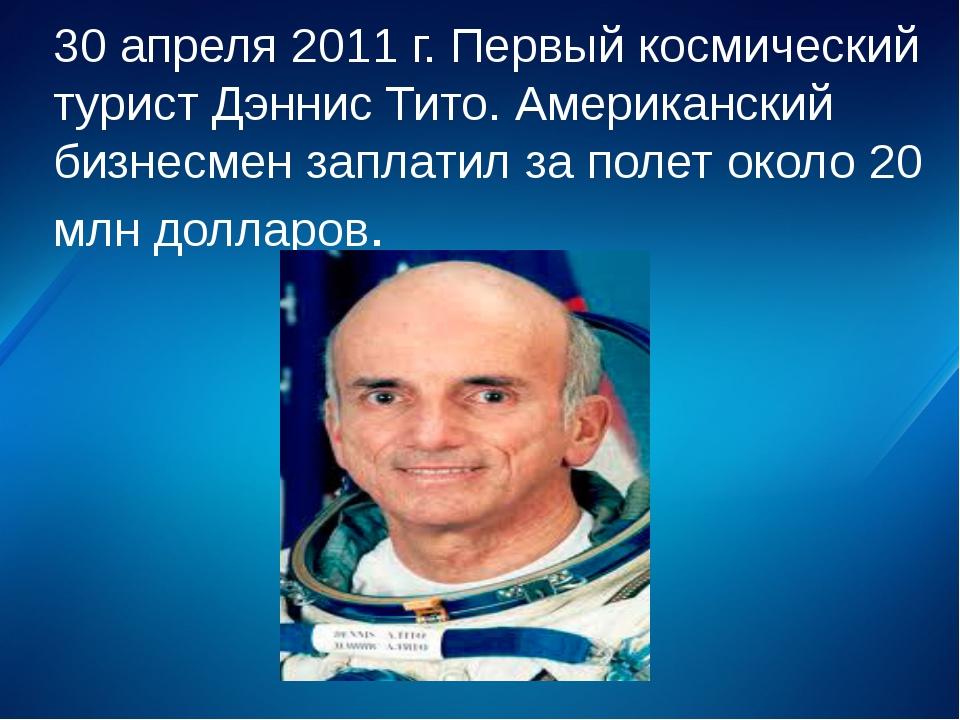 30 апреля 2011 г. Первый космический турист Дэннис Тито. Американский бизнесм...