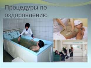 Процедуры по оздоровлению
