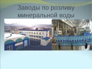 Заводы по розливу минеральной воды