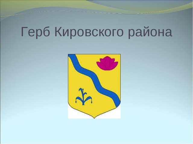 Герб Кировского района
