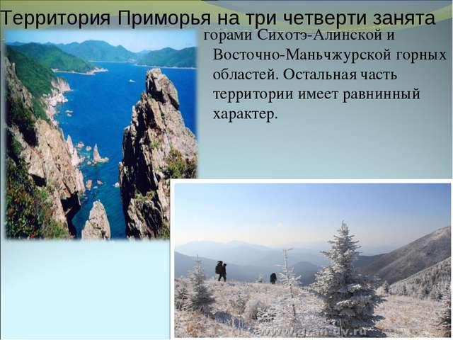 Территория Приморья на три четверти занята горами Сихотэ-Алинской и Восточно-...