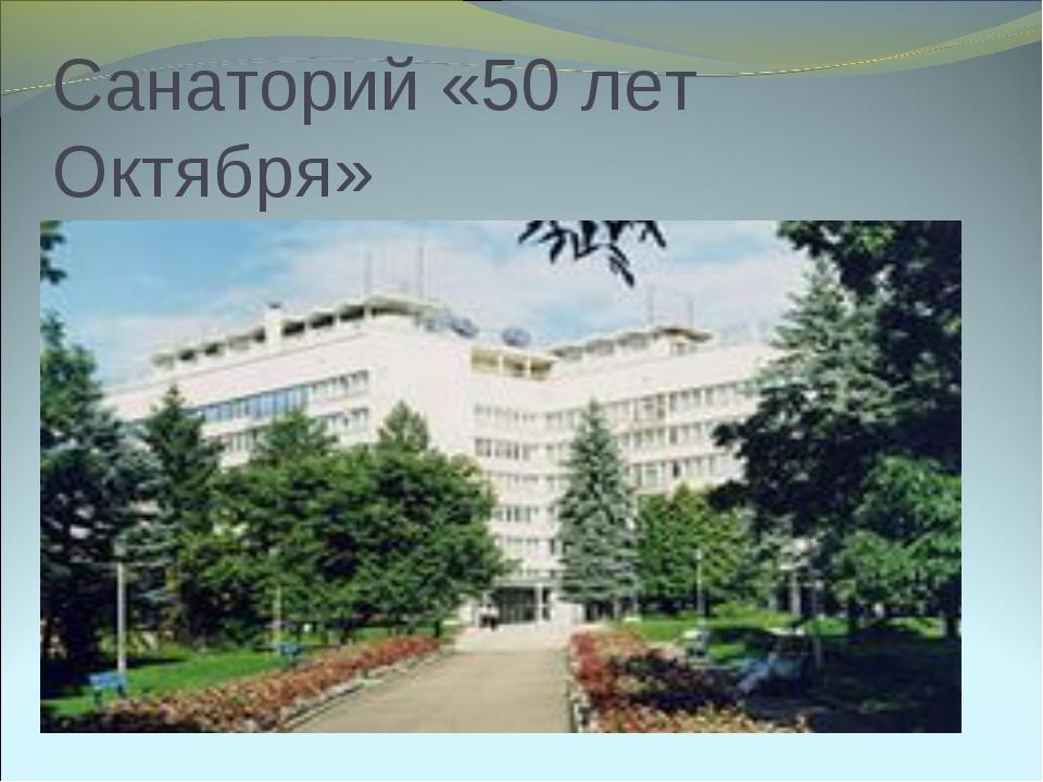 Санаторий «50 лет Октября»