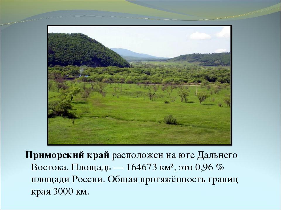 Приморский край расположен на юге Дальнего Востока. Площадь— 164673 км², эт...