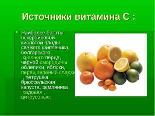 Источники витамина С : Наиболее богаты аскорбиновой кислотой плоды свежего ши