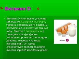 Витамин D Витамин D регулирует усвоение минералов кальция и фосфора, уровень