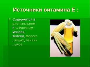 Источники витамина Е : Содержится в растительном и сливочном маслах, зелени,