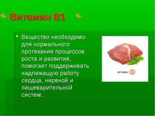 Витамин В1 Вещество необходимо для нормального протекания процессов роста и р