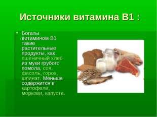 Источники витамина В1 : Богаты витамином В1 такие растительные продукты, как