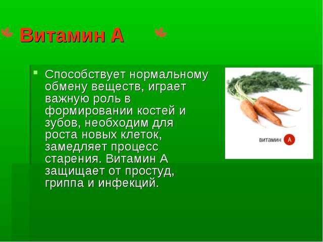 Витамин А Способствует нормальному обмену веществ, играет важную роль в форми...