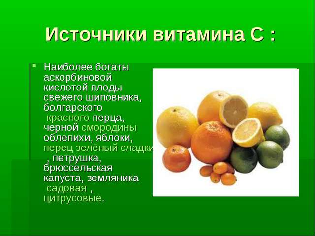 Источники витамина С : Наиболее богаты аскорбиновой кислотой плоды свежего ши...