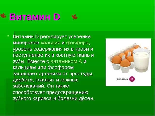Витамин D Витамин D регулирует усвоение минералов кальция и фосфора, уровень...