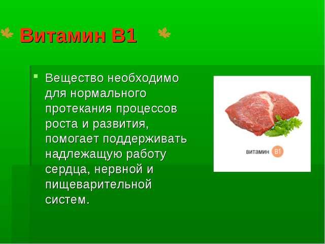 Витамин В1 Вещество необходимо для нормального протекания процессов роста и р...