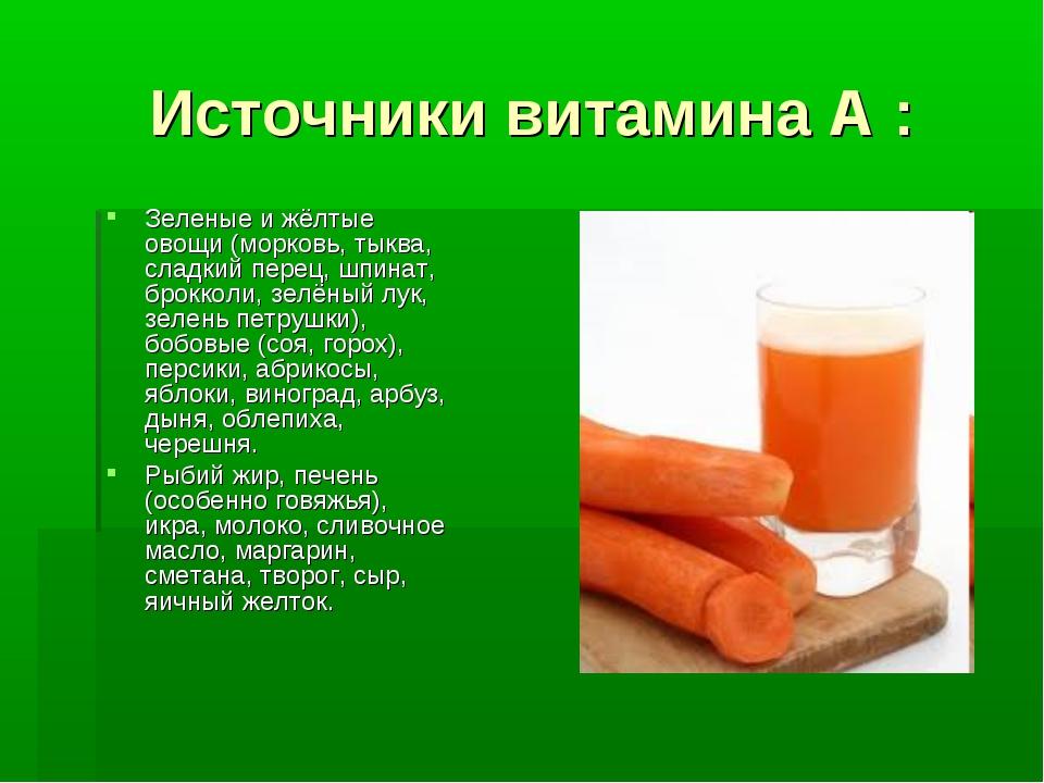 Источники витамина А : Зеленые и жёлтые овощи (морковь, тыква, сладкий перец,...