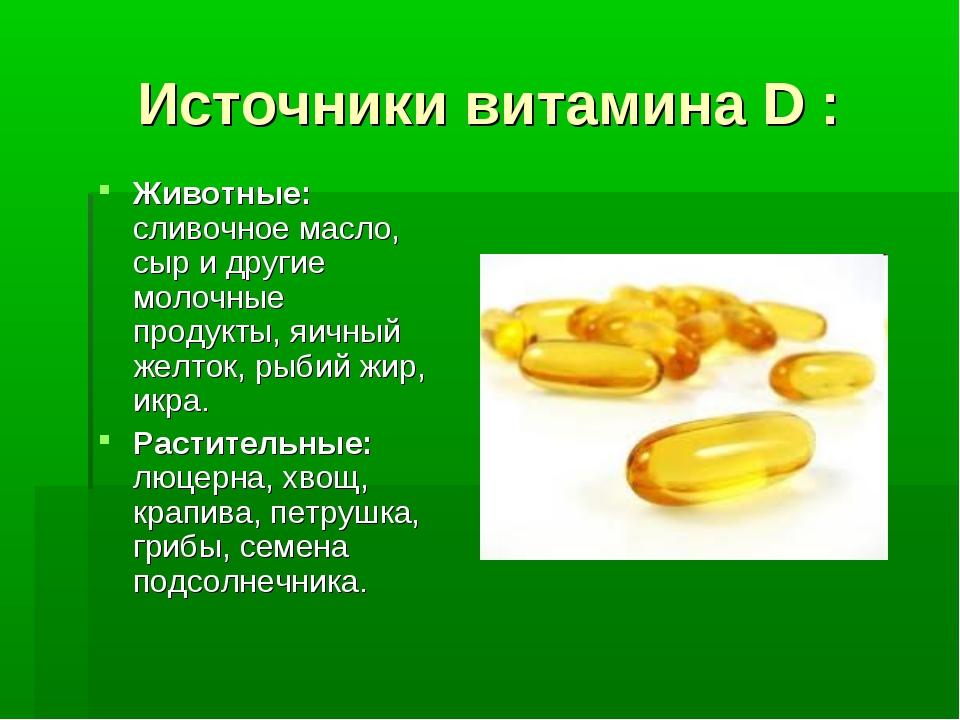 Источники витамина D : Животные: сливочное масло, сыр и другие молочные проду...
