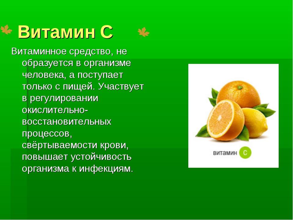 Витамин С Витаминное средство, не образуется в организме человека, а поступае...