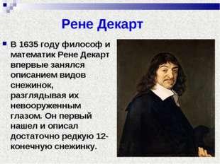Рене Декарт В 1635 году философ и математик Рене Декарт впервые занялся описа