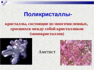 Поликристаллы- кристаллы, состоящие из многочисленных, сросшихся между собой