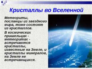 Кристаллы во Вселенной Метеориты, посланцы из звездного мира, тоже состоят и