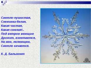 Светло-пушистая, Снежинка белая, Какая чистая, Какая смелая!.. Под ветром вею