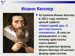 Иоанн Кеплер Астроном Иоанн Кеплер в 1611 году написал целый трактат «Новогод