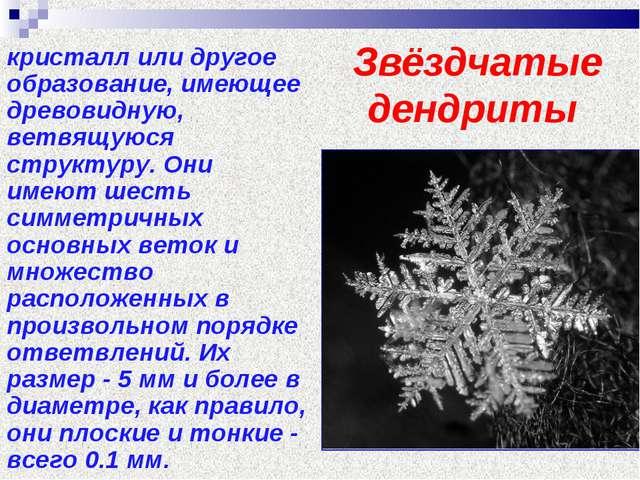 Звёздчатые дендриты кристалл или другое образование, имеющее древовидную, вет...