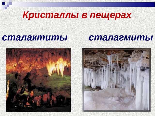 Кристаллы в пещерах сталактиты сталагмиты