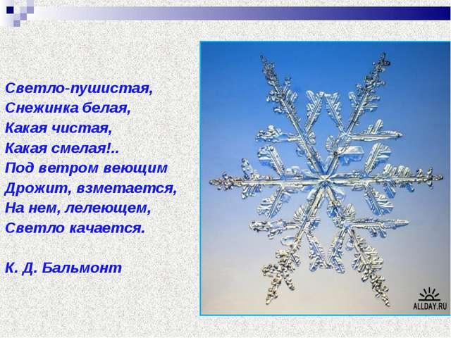 Светло-пушистая, Снежинка белая, Какая чистая, Какая смелая!.. Под ветром вею...